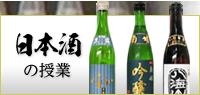 日本酒の授業