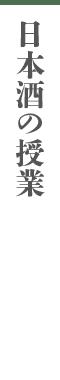 特選地酒とワイン専門店 田鶴酒店(石川県金沢市)|お酒の授業