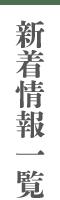 特選地酒とワイン専門店 田鶴酒店(石川県金沢市)|更新 2019.06.14商品新着情報 !
